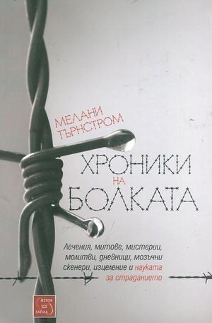 Книга - Хроники на болката