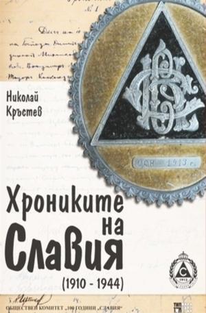 Книга - Хрониките на Славия