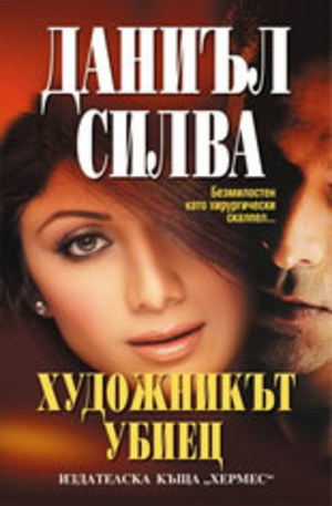 Книга - Художникът убиец