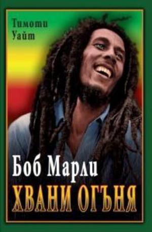 Книга - Хвани огъня: Боб Марли