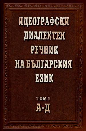 Книга - Идеографски диалектен речник на Българския език. Том 1 А-Д
