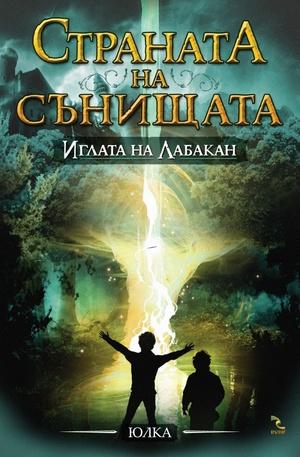 Книга - Страната на сънищата - Иглата на Лабакан