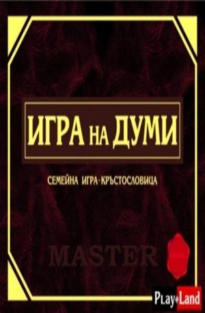 Продукт - Игра на думи - master