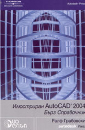 Книга - Илюстриран AutoCAD 2004