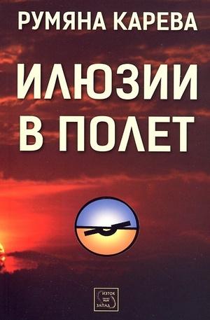 Книга - Илюзии в полет