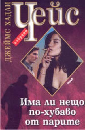 Книга - Има ли нещо по-хубаво от парите