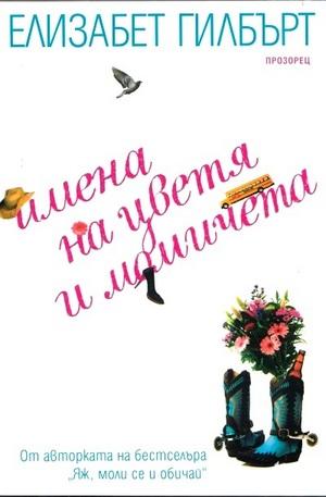 Книга - Имена на цветя и момичета