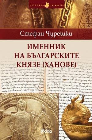 Книга - Именник на българските князе (ханове)