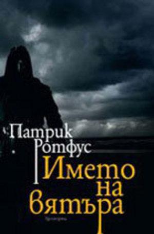 Книга - Името на вятъра