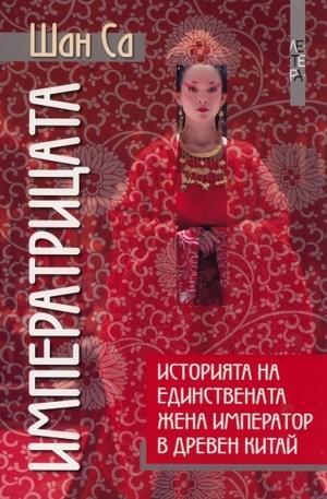 Книга - Императрицата
