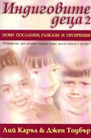 Книга - Индиговите деца 2