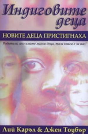 Книга - Индиговите деца