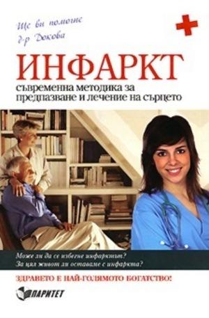 Книга - Инфаркт