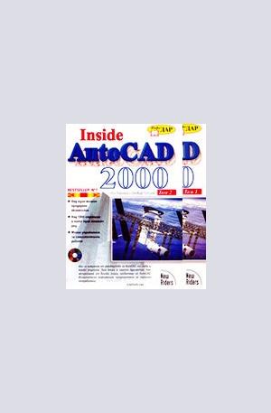 Книга - Inside AutoCAD 2000 - комплект от 2 тома
