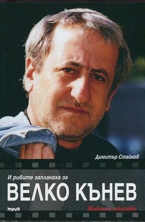 Книга - И рибите заплакаха за Велко Кънев