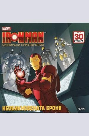 Книга - Iron Man. Бронирани приключения: Необикновената броня