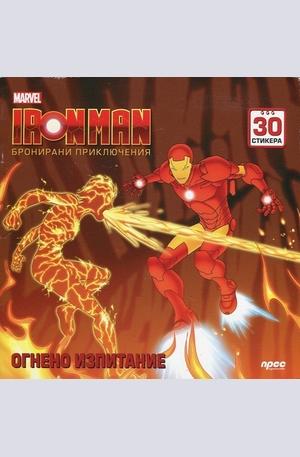 Книга - Iron Man. Бронирани приключения: Огнено изпитание
