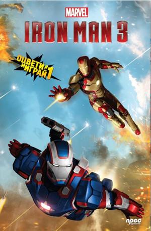 Книга - Iron Man, Оцвети и играй 1