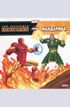 Книга - Iron Man срещу Мандарина