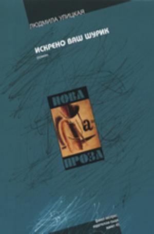 Книга - Искрено Ваш Шурик