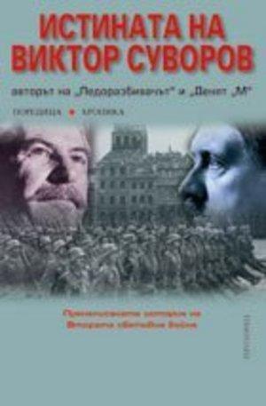 Книга - Истината на Виктор Суворов