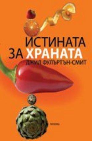 Книга - Истината за храната