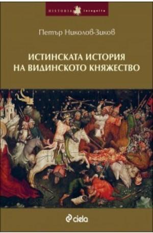 Книга - Истинската история на Видинското княжество