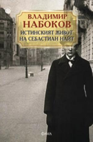 Книга - Истинският живот на Себастиан Найт