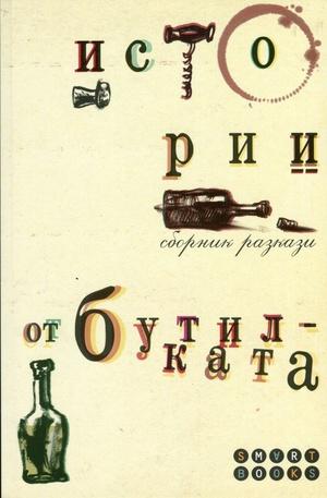 Книга - Истории от бутилката