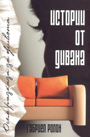 Книга - Истории от дивана - осем разказа за живота