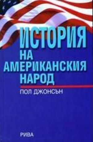 Книга - История на американския народ