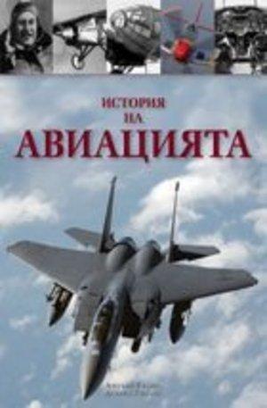 Книга - История на авиацията