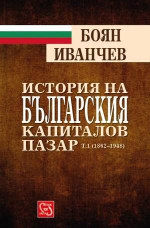 Книга - История на българския капиталов пазар т.1(1862-1948 г.)