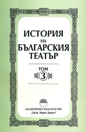Книга - История на българския театър - том 3