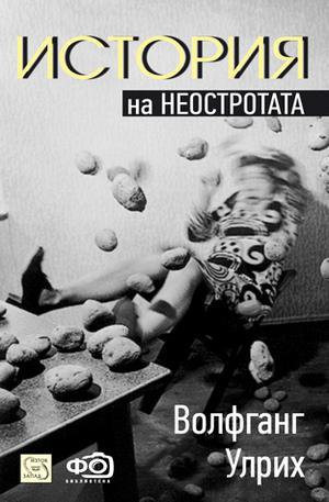 Книга - История на неостротата