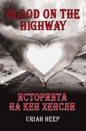 Книга - Историята на Кен Хенсли