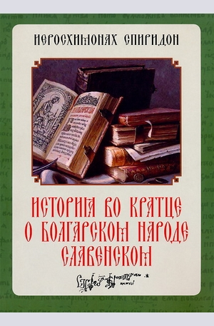 Книга - История во кратце о болгарском народе славенском