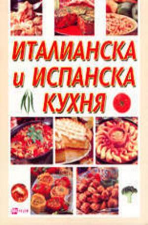 Книга - Италианска и испанска кухня