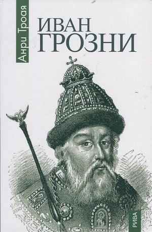 Книга - Иван Грозни
