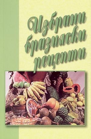 Книга - Избрани бразилски рецепти