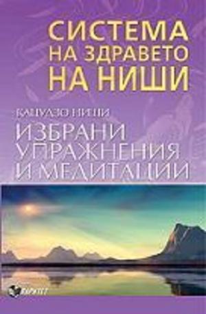 Книга - Избрани упражнения и медитации
