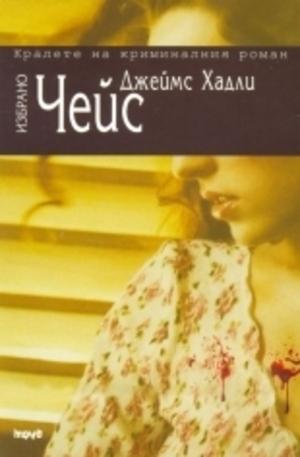 Книга - Избрано. Джеймс Хадли Чейс
