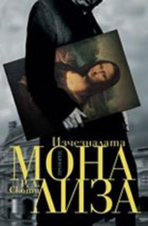 Книга - Изчезналата Мона Лиза