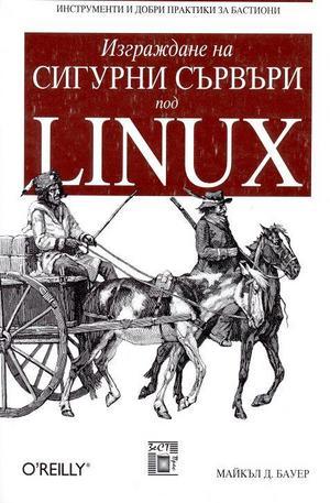 Книга - Изграждане на сигурни сървъри под LINUX