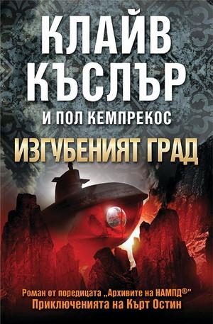 Книга - Изгубеният град