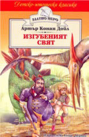 Книга - Изгубеният свят