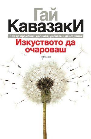Книга - Изкуството да очароваш