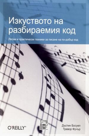 Книга - Изкуството на разбираемия код