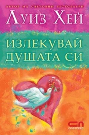 Книга - Излекувай душата си