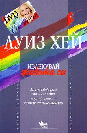 Книга - Излекувай живота си! + DVD